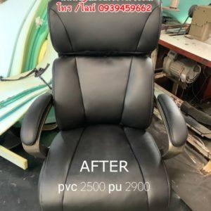 รับซ่อมโซฟา เก้าอี้สำนักงาน